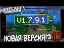 Minecraft PE 1.7-Trailer Official!ТРЕЙЛЕР НОВОЙ ВЕРСИИ МАЙНКРАФТ ПЕ 1.7.9.1 APK XBOX!СКАЧАТЬ МАЙН!!