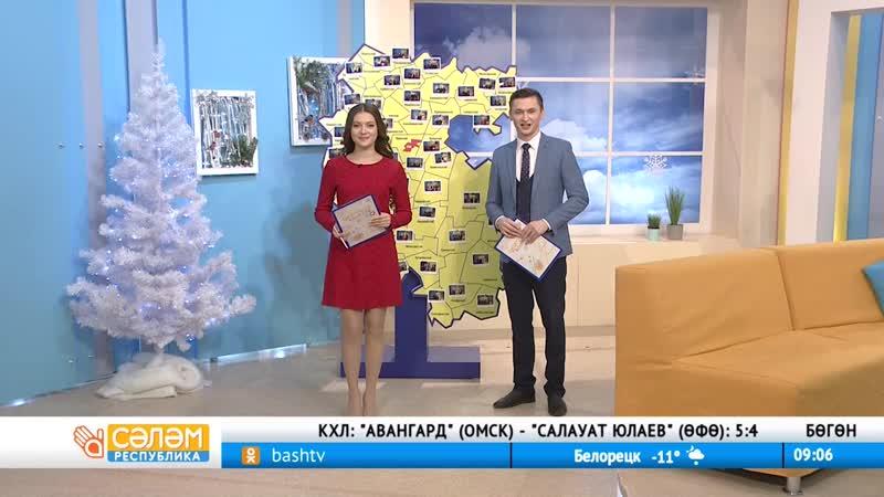 Сәләм Республика Баҡалы районына арналған сығарылыш