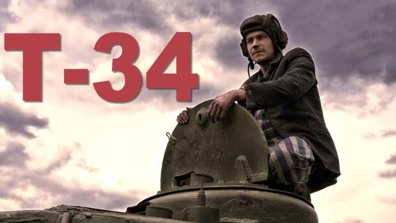 Т-34 смотреть в онлайн кинотеатре полностью