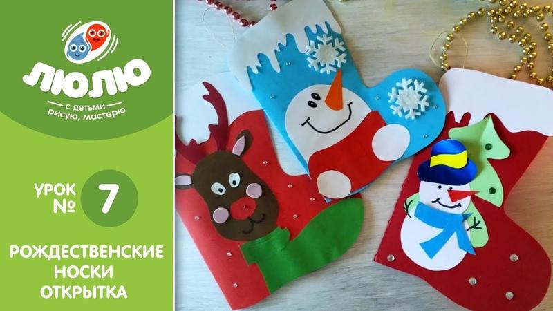 Как сделать рождественскую открытку носки поэтапный урок аппликации № 7