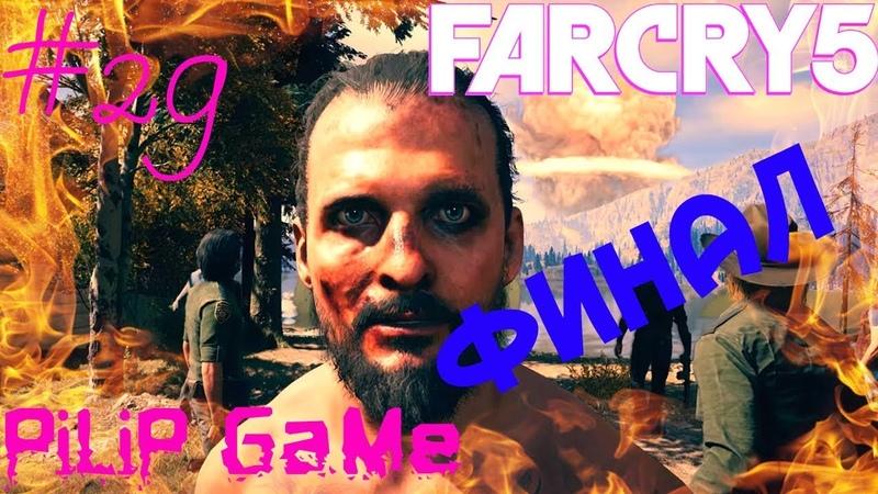 Прохождение Far Cry 5 (ФАР КРАЙ 5) ФИНАЛ, ИОСИФ СИД, ЭПИЧНАЯ КОНЦОВКА 29