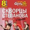 8 декабря: Скворцы Степанова в Харькове!