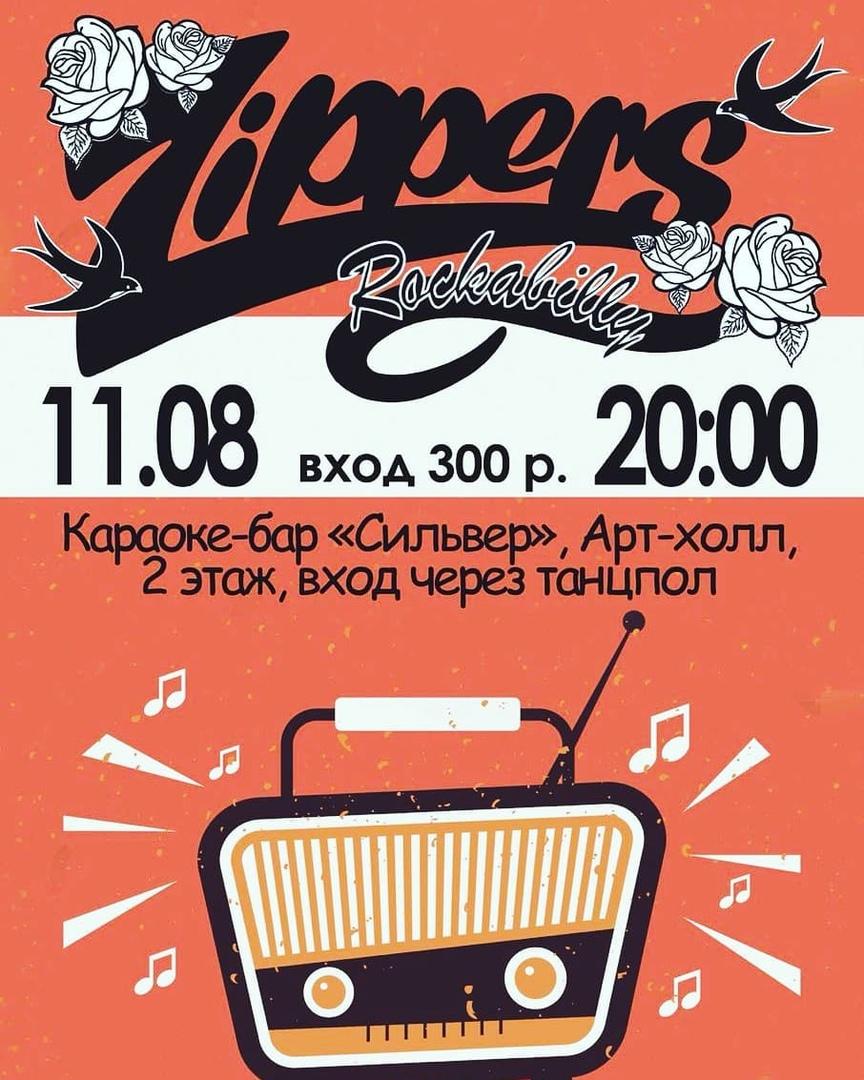 11.08 ZIPPERS в баре Сильвер!