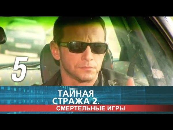 Тайная стража. Смертельные игры 2 сезон 5 серия (2009)