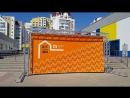 XIV Белгородский строительный форум Всё о жилье 2018