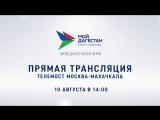 Онлайн-трансляция телемоста Москва-Махачкала. Методика конкурсного отбора на проекте «Мой Дагестан»