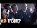 КУРСК — Официальный русский трейлер 2018
