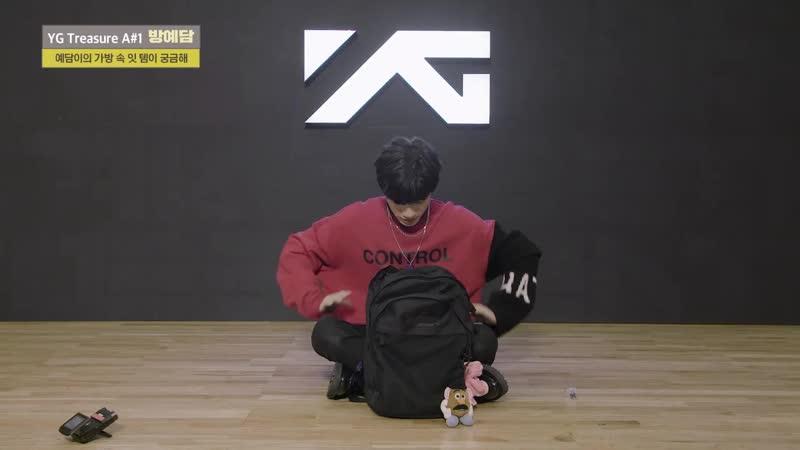 [181215] YG Treasure Box » In My Bag Cam » BANG YE DAM