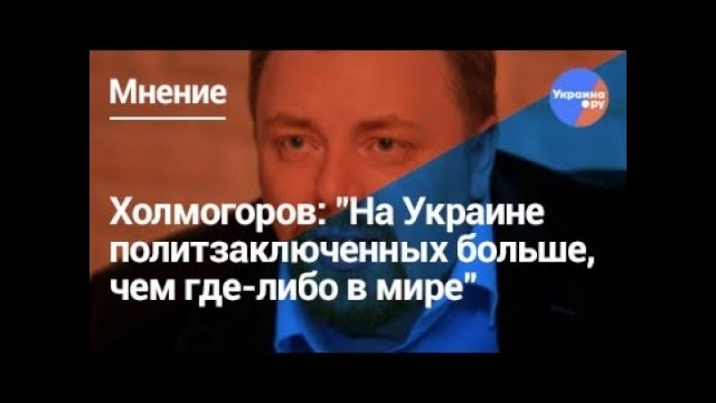 Холмогоров- Украина - страна террора