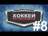 Хоккей по правилам РТХЛ. Выпуск #8.
