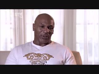 Майк Тайсон про бокс и мотивацию