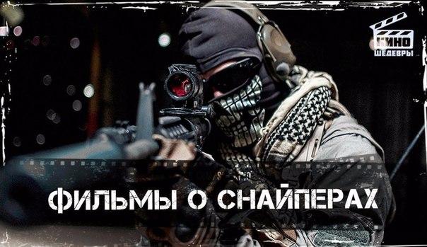 Подборка отличных фильмов о снайперах.