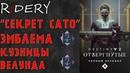 Destiny 2 Эмблема Секрет САТО Кузница Велунда❗