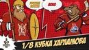 13.03.2019. «Русские Витязи» – «Локо» 1/8 Кубка Харламова