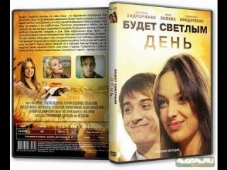 Будет светлым день (2013) Новинки русских фильмов онлайн, мелодрама