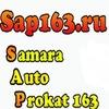 Прокат и Аренда авто в Самаре|Самара прокат Авто