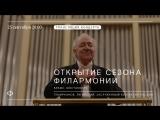 Открытие сезона | Юрий Темирканов, Николай Луганский и ЗКР | Шостакович, Брамс