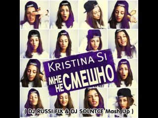 KRISTINA SI vs RUZO,DEF - МНЕ НЕ СМЕШНО ( DJ RUSSI FIX & DJ SOLNTCE Mash Up )
