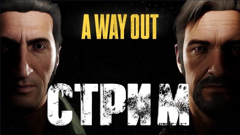 A Way Out | STREAM | Сушим сухари вместе с Effi :)