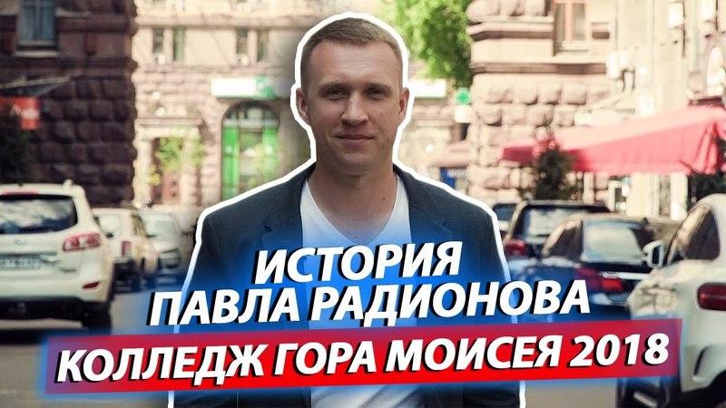 Колледж Гора Моисея 2018 История Павла Радионова