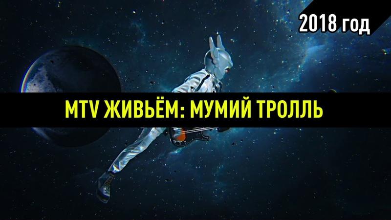 Мумий Тролль - MTV Живьем смотри Вечерний Чай!