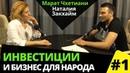Марат Чхетиани и Наталия Закхайм Инвестиции и бизнес для народа Программа Экономика Изобилия