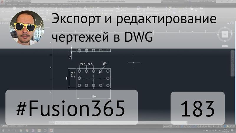 Экспорт и редактирование чертежей Fusion 360 - Выпуск 183