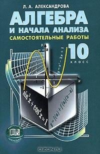 гдз по алгебре 7 класс мордкович николаев часть 2 задачник 2014