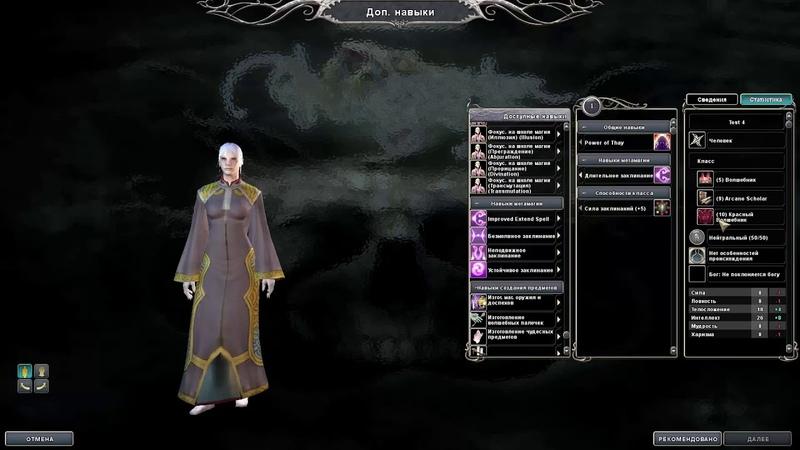 NWN2 Строю, И Тестриую Билд Wizard Arcane Scholar of Candlekeep Red Wizard Pale Master, 2, Server KoH, 39(21.09.2018)