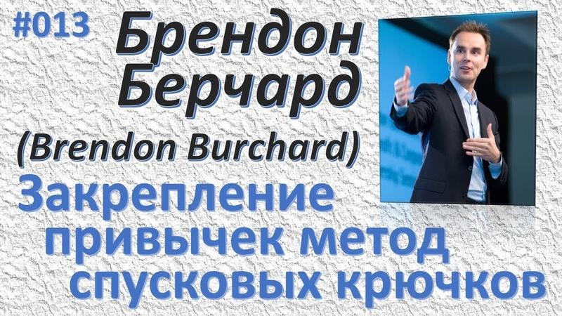 Брендон Берчард - Закрепление привычек метод спусковых крючков
