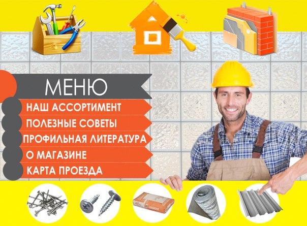 оби стройматериалы: