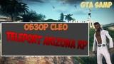 Cleo На телепорт (ТП) GTA SAMP No Fix 2019