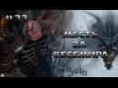 МЕСТЬ ЗА ВЕСЕМИРА 33 ► Ведьмак 3 Дикая Охота