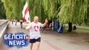 Афганец прабег са сцягам па горадзе ў гонар бітвы пад Воршай Афганец пробежал по городу с флагом Белсат