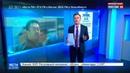 Новости на Россия 24 • Эксперты сомневаются в истории с отравлением брата Ким Чен Ына