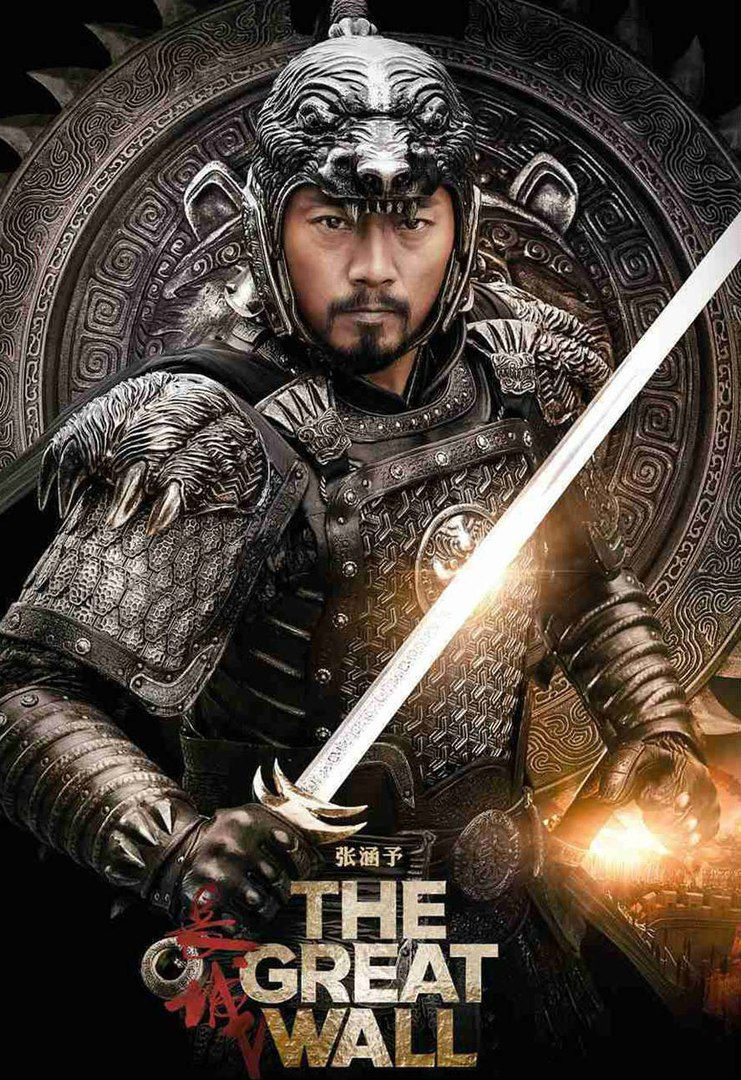 THE GREAT WALL English Hollywood movie