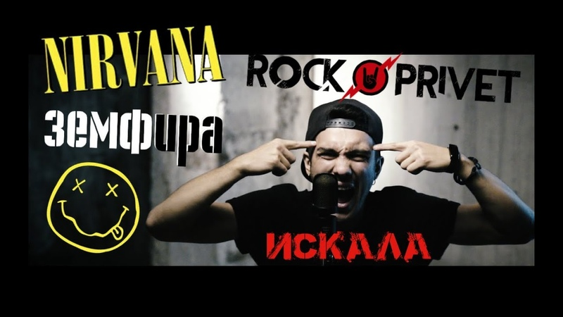 Земфира / Nirvana - Искала (Cover by ROCKPRIVET)