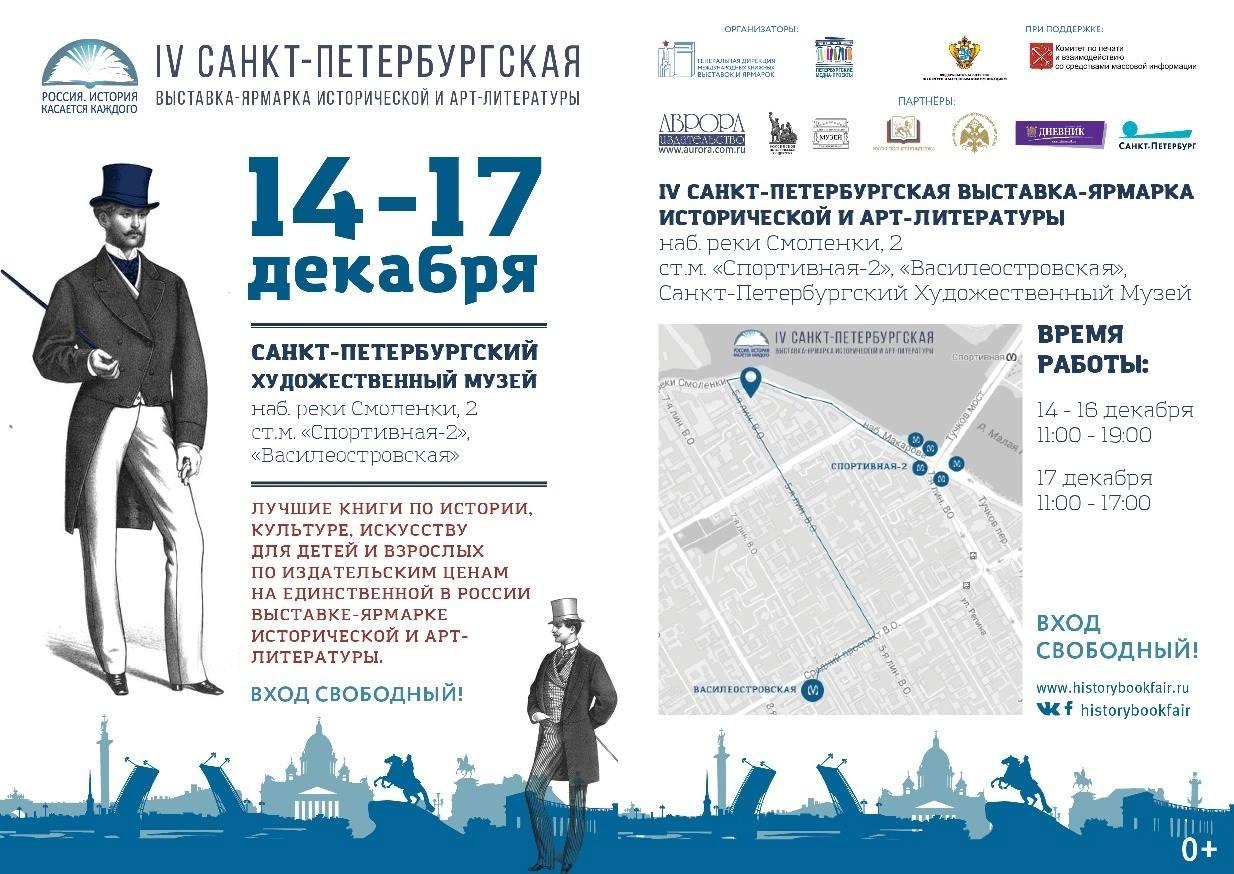 IV Санкт-Петербургская выставка-ярмарка исторической литературы