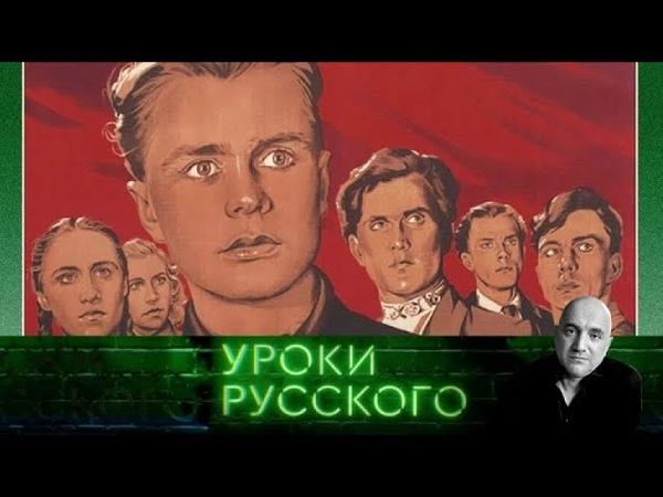 Захар Прилепин. Уроки русского. Урок №34. Дальше действовать будут они