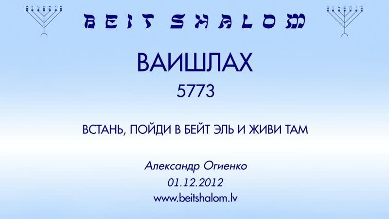 «ВАИШЛАХ» 5773 «ВСТАНЬ, ПОЙДИ В БЕЙТ ЭЛЬ И ЖИВИ ТАМ» А.Огиенко (01.12.2012.)