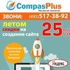 Рекламная компания КомпасПлюс