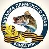 // Банда РПК // Рыбалка в Перми и Пермском крае