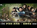 """фильм и музыка:""""Власть убийц"""" 萨顶顶 吴青峰 - 剑雨浮生"""