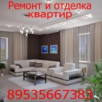 Ремонт квартир, офисов и коттеджей
