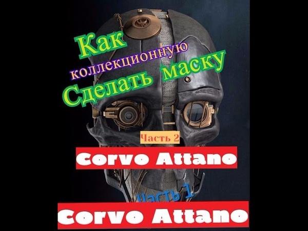 Как сделать коллекционную маску DIY Corvo Attano from a game Dishonored часть 2