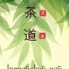 Китайский чай в Кирове Ча Дао
