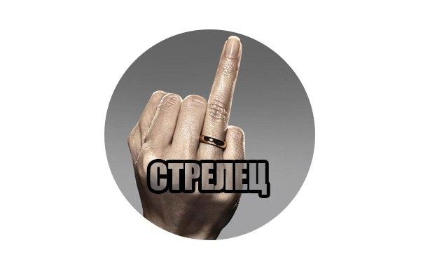 Стрельцы Стрелец 18+ CeKObtzmTEg