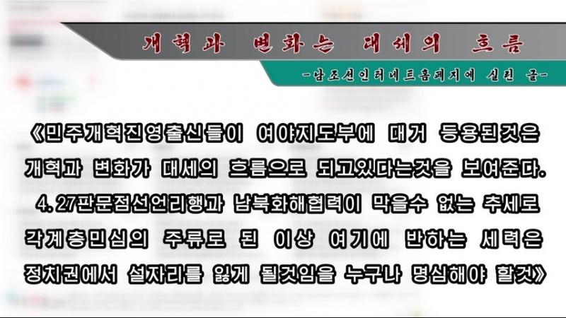 개혁과 변화는 대세의 흐름 -남조선인터네트홈페지에 실린 글- 외 1건