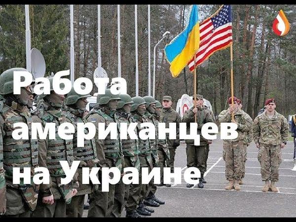 Работа американцев на Украине. Воскобойников