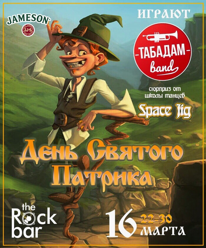 Афиша 16 марта - День Св.Патрика в The Rock Bar!